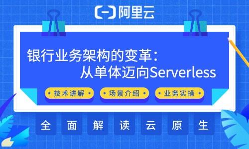 银行业务架构的变革:从单体迈向Serverless