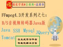 FFmpeg4.3开发系列之七:WEB音视频转码器Java版