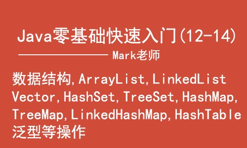 Java零基础快速入门-集合List,Set,Map和泛型