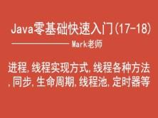 Java零基础快速入门-多线程