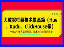 大数据框架技术提高篇(Hue、Ambari、Kylin、Kudu、ClickHouse等)