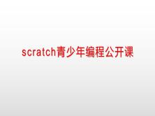 scratch青少年编程公开课