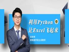 利用Python,让你的Excel飞起来