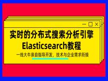 实时的分布式搜索分析引擎Elasticsearch教程