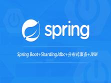 Spring Boot系列体验课程