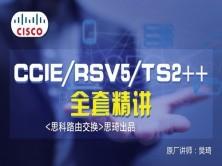 思琦网络 CCIE RSv5 TS2++视频讲解(含解法)