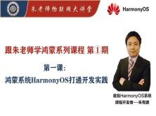 鸿蒙系统HarmonyOS打通开发实践-第1期第1课
