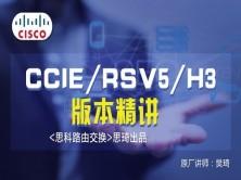 思琦网络 CCIE RSv5 H3视频讲解(含解法)