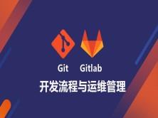 Git/Gitlab 开发流程与运维管理