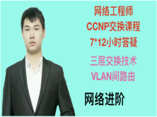 CCNP交换视频之三层交换机视频课程