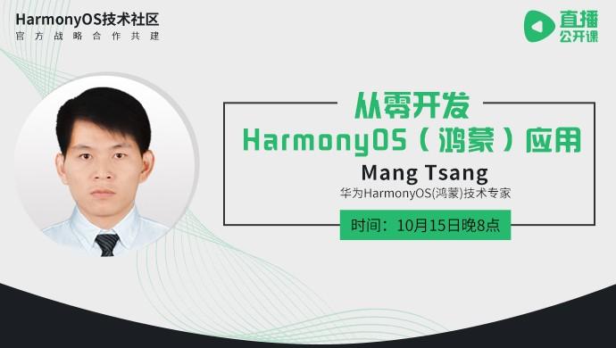 从零开发HarmonyOS应用