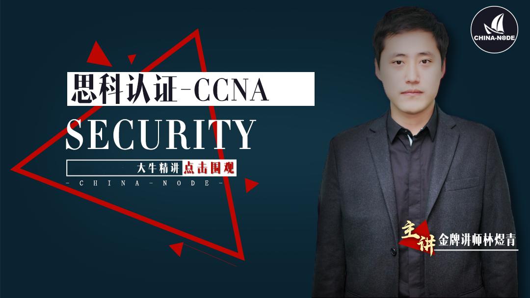 思科认证-CCNA-安全security