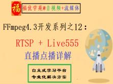 FFmpeg4.3开发系列之12:RTSP+Live555直播点播详解