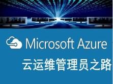 微软Azure云运维实战笔记