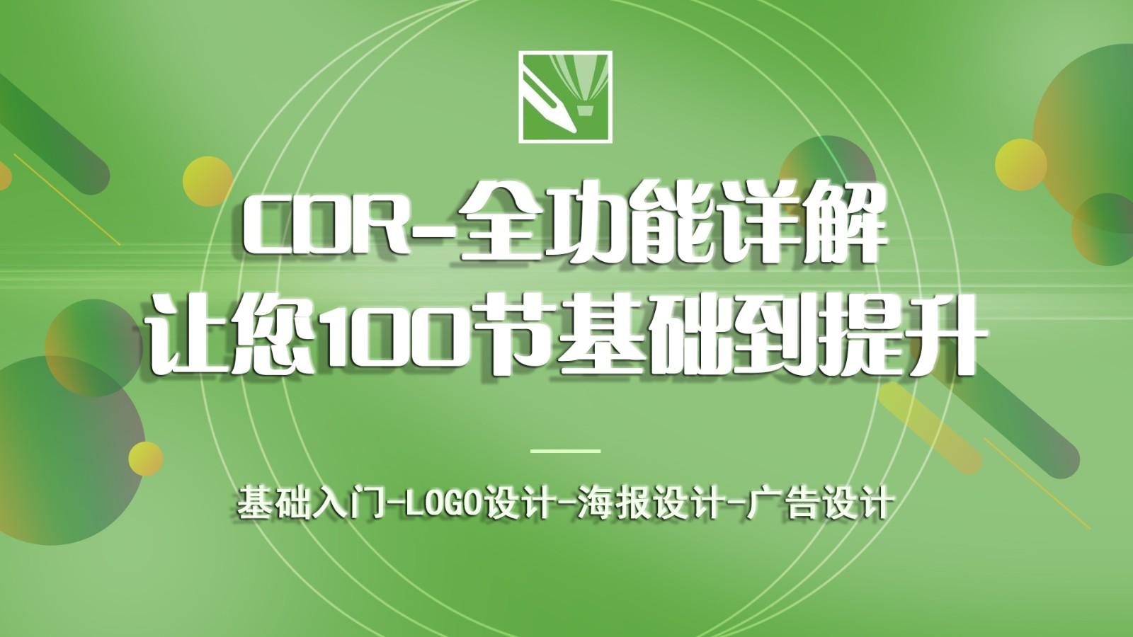 100节CDR2018功能详解(CorelDRAW2018案例+实操)
