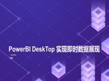 【数据分析】PowerBI Desktop结合PowerShell 实现即时数据展现