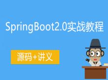 SpringBoot2.0实战教程
