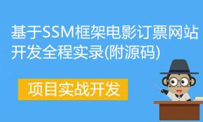 基于SSM框架电影订票网站开发全程实录(附源码)