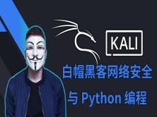 白帽黑客网络攻防与Python编程