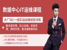 数据中心(IDC)IT运维课程