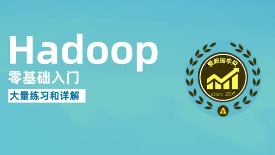 Hadoop入门