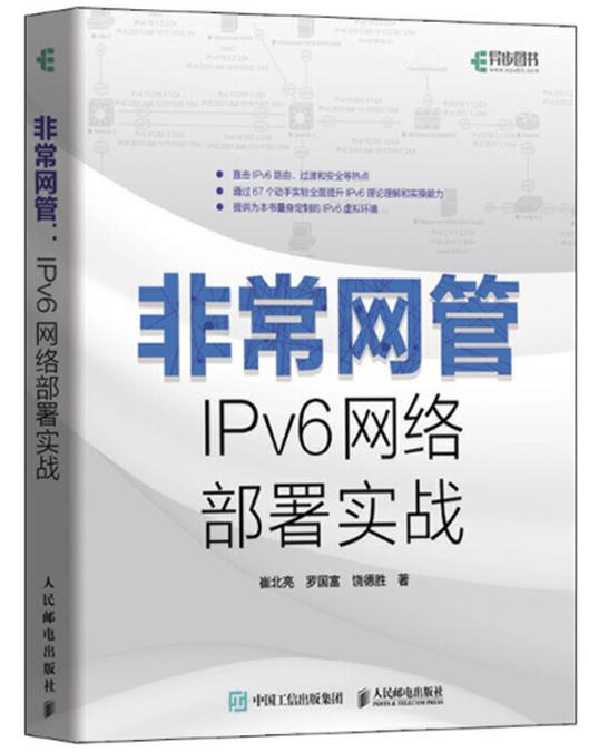 IPv6网络部署实战第2版