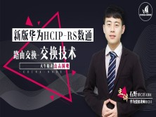 华为认证- HCIP-RS -交换技术