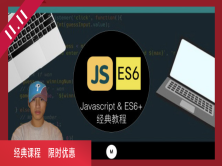 Web前端开发JavaScript(js/es6/es7)精讲系列