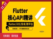 Flutter核心API精讲基础与实战(flutter/iOS/安卓/跨平台)
