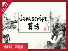 JS算法-入门宝典