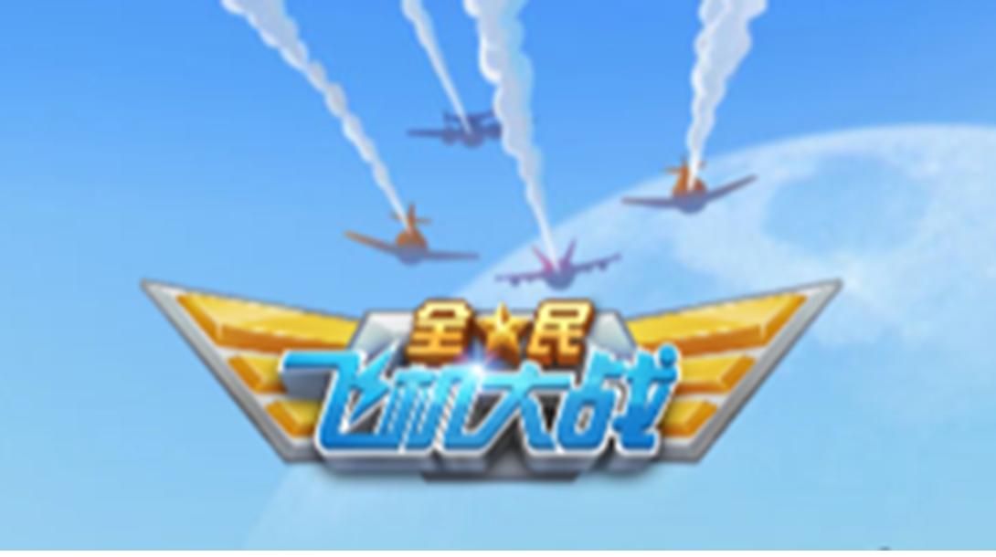 Cocos Creator 飞机大战微信小游戏开发
