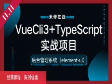 VueCli3+TypeScript实战项目-后台管理系统(element-ui)