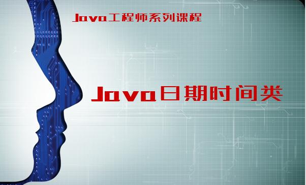 【穆哥学堂】--Java工程师系列课程之6--《Java日期时间类》视频课程
