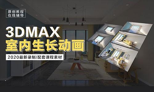 3DMAX生长动画教程