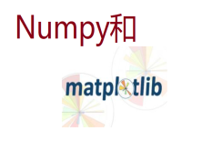 人工智能第二篇-人工智能基石(二)NumPy和Matplotlib