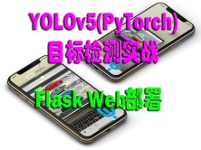 YOLOv5(PyTorch)目标检测实战:Flask Web部署