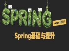 Spring基础与提升