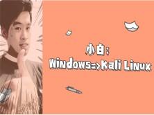 网络安全工程师教你:小白如何更快从Windows系统过度到Kali Linux环境?