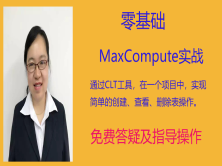 零基础MaxCompute实战:通过CLT工具在一个项目中实现创建、查询、删除表操作。