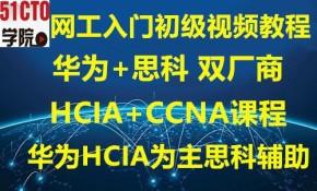 华为 HCIA HCNA 数通 路由交换 RS  思科 CCNA CISCO 视频 教程 课程