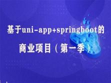 基于uni-app+springboot的商业项目(第一季)