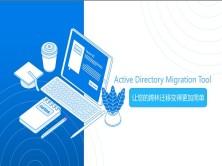 ADMT让您的活动目录迁移变的更加简单