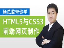 杨总监带你学:HTML5与CSS3前端网页制作