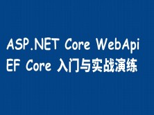ASP.NET Core WebApi+EF Core入门与实战演练