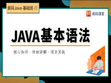 Java语言零基础系统清晰路线学习-①Java核心基础语法