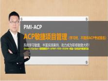 PMI-ACP敏捷项目管理学习班(ACP全套敏捷课程,仅供学习,不提供考试报名和习题辅导)