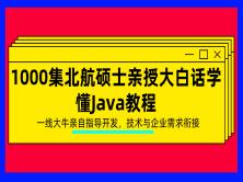 1000集北航硕士亲授大白话学懂Java教程