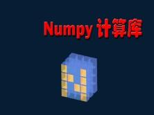 学习Numpy计算库
