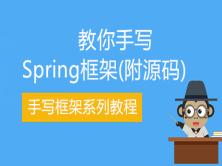 教你手写Spring框架(附源码)