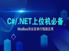【新阁教育】Modbus在串行链路上的应用